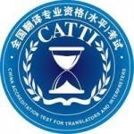 CATTI英语笔译实务(3级)2017年5月考试真题与答案